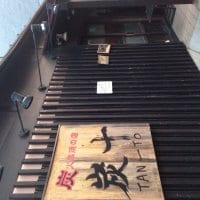 炭火串焼 炭十 TAN-TO 狭山市