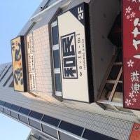 魚民 狭山市東口駅前店