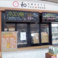 和SWEETS 四季の実 TEA ROOM ラムラ飯田橋店
