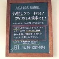 キッチン&ワイン AGARIS アガリス 神楽坂