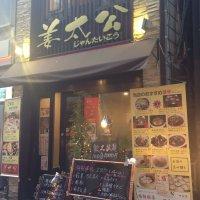 飲茶・上海料理 姜太公 じゃんたいこう 四ッ谷店の口コミ