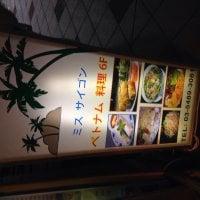 ベトナム料理 ミス サイゴン 渋谷