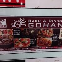 BARU&DINING GOHAN 池袋サンシャイン通り店
