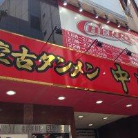 蒙古タンメン 中本 東池袋店