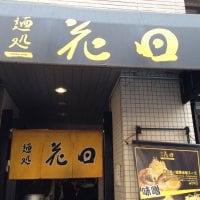 麺処 花田 池袋店