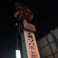 ラーメン あじ平 川越店