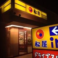 松屋 川越インター店