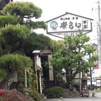 郷土料理・茶屋 奈良田 本店