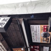 酔心酒蔵 新橋駅前店
