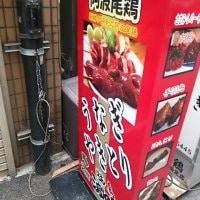 うなぎ やきとり 波田野 渋谷の口コミ