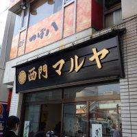 和菓子 西門マルヤ 駅前店