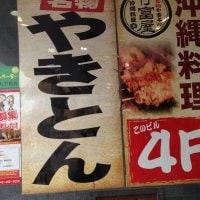 沖縄料理居酒屋 竹富屋 和光店