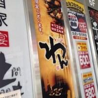 くいもの屋 わん 和光市南口店