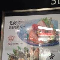 IZAKAYA‐JAPONAISE 北海道グルメ 和光店