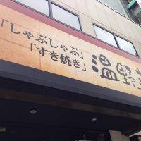 しゃぶしゃぶ温野菜 和光市南口店