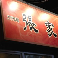 品達どんぶり 西安料理 刀削麺 張家 品川店