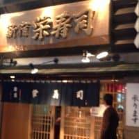 新宿 栄寿司 西口店