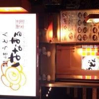 はなまるうどん 新宿西口店