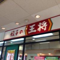 餃子の王将 和光店