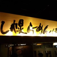 札幌らーめん ほくと亭 名古屋驛麺通り