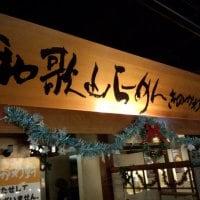 和歌山らーめん きのかわ軒 名古屋驛麺通り