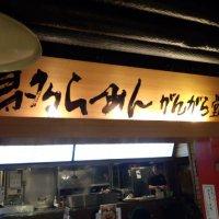博多らーめん がんがら堂 名古屋驛麺通り