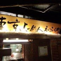 東京らーめん えいふく町 名古屋驛麺通り