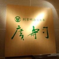 廣寿司本店 JR名古屋駅店
