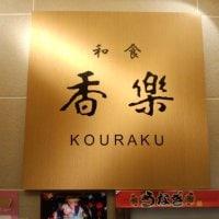 和食 香楽 KOURAKU 名古屋駅店