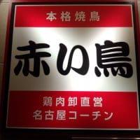 本格焼鳥 赤い鳥 JR名駅店