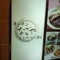 とんかつ・酒処 キッチン なごや 名古屋駅