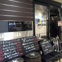 元祖トマト鍋の店 MANGUEIRA マンゲイラ 茶屋町本店の口コミ