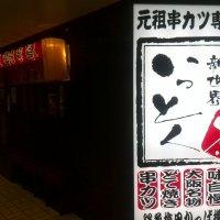新世界 串カツ いっとく 阪急梅田かっぱ横丁店