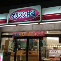 オリジン弁当 向ヶ丘遊園駅東口店