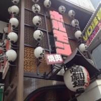 川崎ホルモン劇場