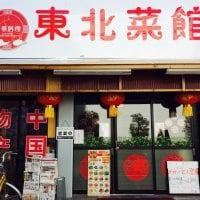 中華料理 東北菜館 草加