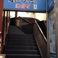 北海道はでっかい道 オホーツクの恵み 湧別町 市ヶ谷店