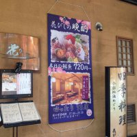 四季料理 花びし 市ヶ谷