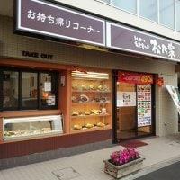 松乃家 東小金井店
