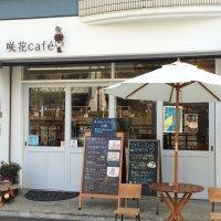 Sakuhana Cafe 咲花カフェ