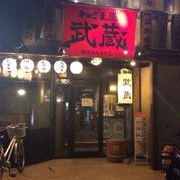 ねぎま屋 武蔵 葛西店