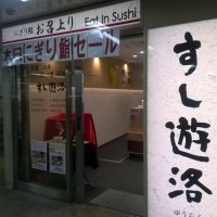 すし 遊洛 阪急梅田駅構内店