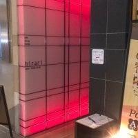cafe hirari 梅田