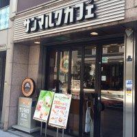 サンマルクカフェ 東京京橋店