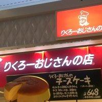 りくろーおじさんの店 阪急梅田店の口コミ