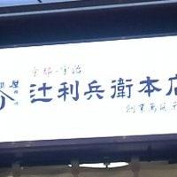 京都宇治 辻利兵衛本店 梅田店
