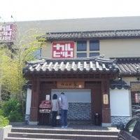 焼肉の店 カルビ家 カルビHOUSE 横須賀