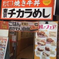東京チカラめし 門前仲町店