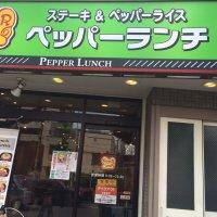 ペッパーランチ 越中島店