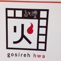韓国料理 gosireh hwa ゴシレフャ 錦店